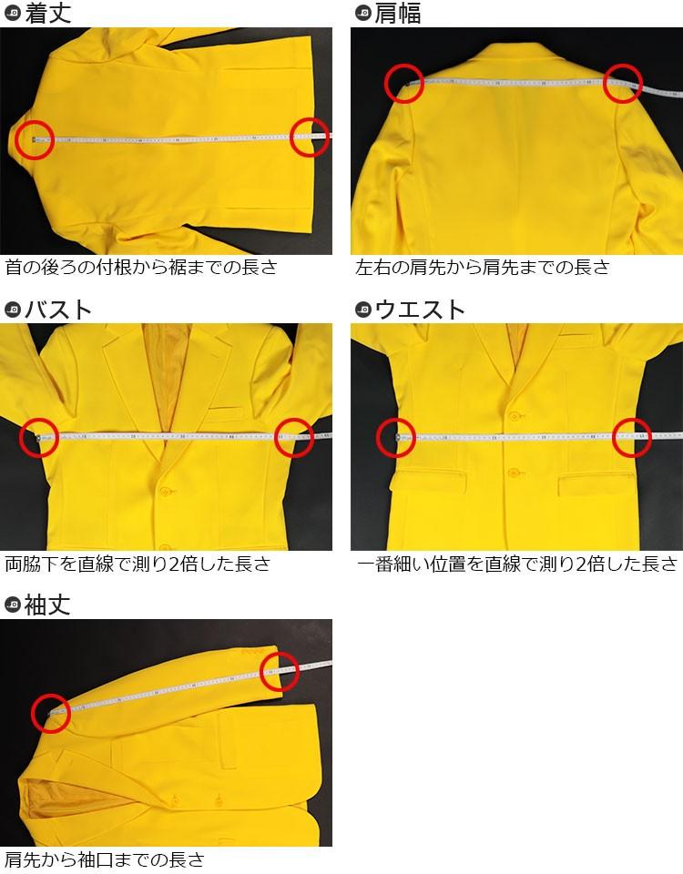 ステージ衣装 カラオケ衣裳  ジャケットのサイズの測り方