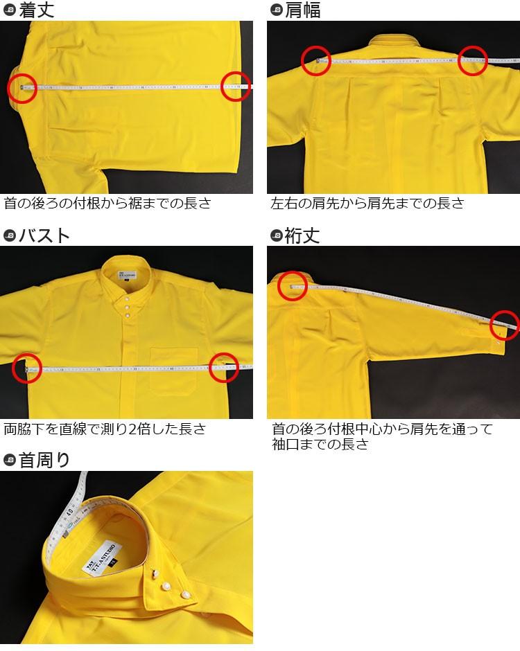 ステージ衣装 カラオケ衣裳  シャツのサイズの測り方
