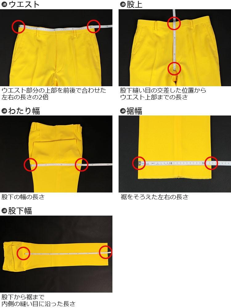ステージ衣装 カラオケ衣裳  パンツ、スラックスのサイズの測り方