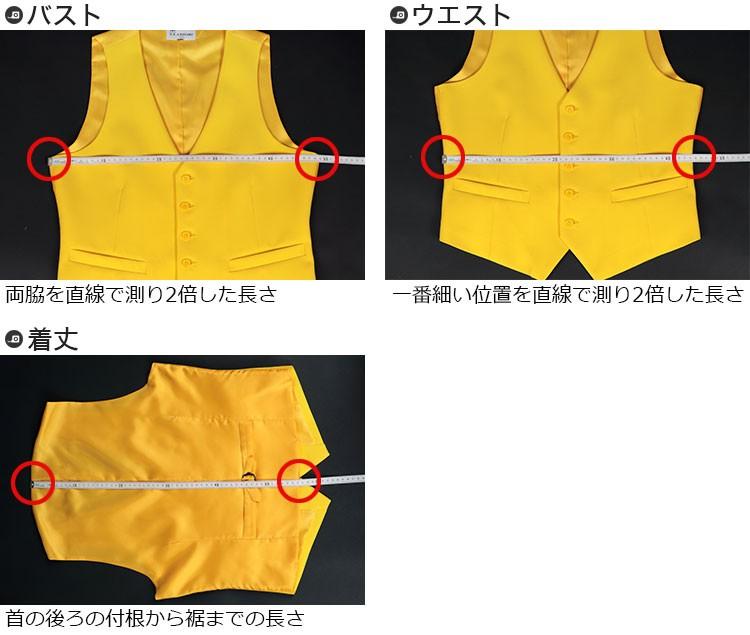 ステージ衣装 カラオケ衣裳  ベストのサイズの測り方